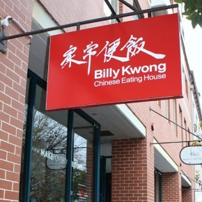 Crown Street Billy Kwong